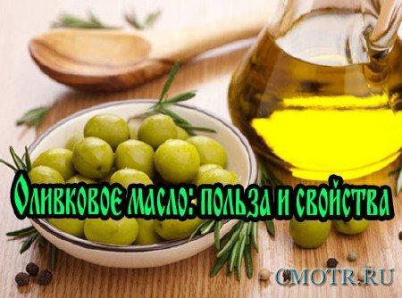 Оливковое масло: польза и свойства (2013) DVDRip