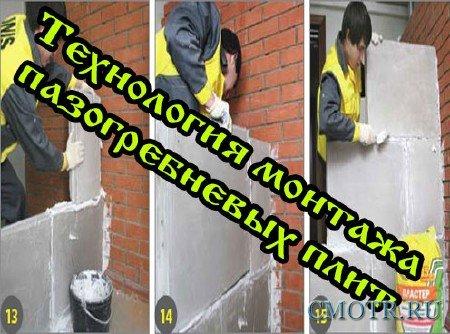 Технология монтажа пазогребневых плит (2013) DVDRip