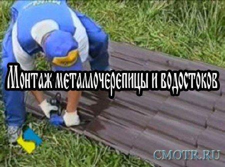 Монтаж металлочерепицы и водостоков (2013) DVDRip