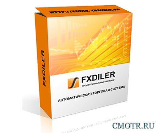 FXDiler Forex советник