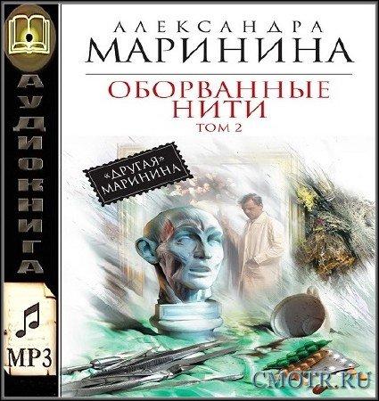 Маринина Александра - Оборванные нити.Том 2 (Аудиокнига)