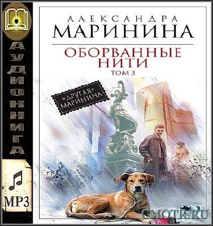 Маринина Александра - Оборванные нити.Том 3 (Аудиокнига)