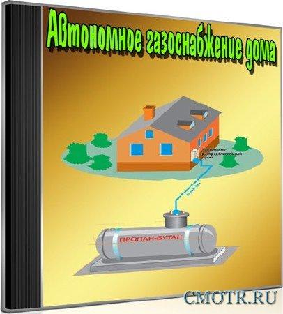 Автономное газоснабжение дома (2013) DVDRip