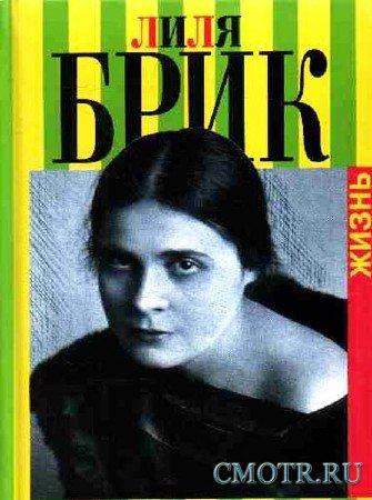 Лилия Брик: История судьбы (2012) SATRip