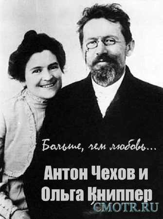 Больше, чем любовь. Антон Чехов и Ольга Книппер (2011) SATRip