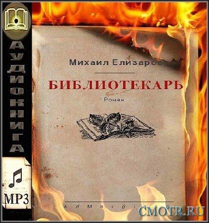 Михаил Елизаров - Библиотекарь (Аудиокнига)