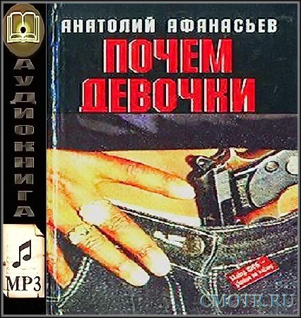 Афанасьев Анатолий - Почем девочки (Аудиокнига)