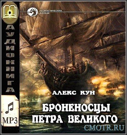 Кун Алекс - Броненосцы Петра Великого.Архангельск  (Аудиокнига)