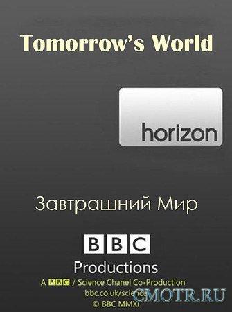 BBC: Завтрашний мир / ВВС: Horizon. Tomorrow's World (2013) SATRip