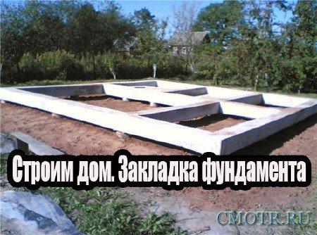 Строим дом. Закладка фундамента (2013) DVDRip