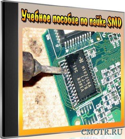 Учебное пособие по пайке SMD (2013) DVDRip