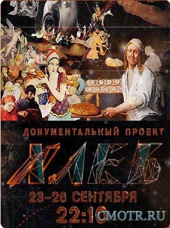 Хлеб. Деньги (2 серия) (2013) SATRip