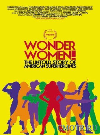 Чудо-Женщины! Нерассказанная история американских супергероинь / Wonder Women! (2012) SATRip