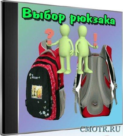 Выбор рюкзака (2013) DVDRip