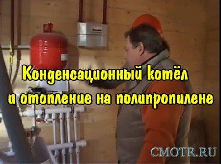 Конденсационный котёл и отопление на полипропилене (2013) DVDRip