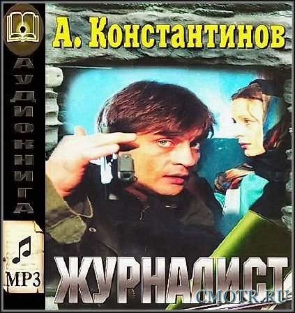 Константинов Андрей - Журналист (Аудиокнига)