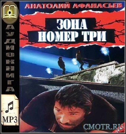 Афанасьев Анатолий - Зона номер три (Аудиокнига)