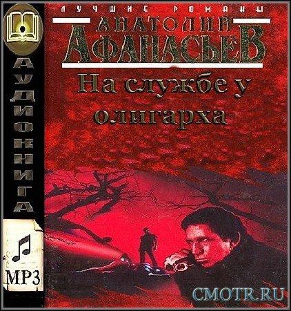 Афанасьев Анатолий - На службе у олигарха (Аудиокнига)