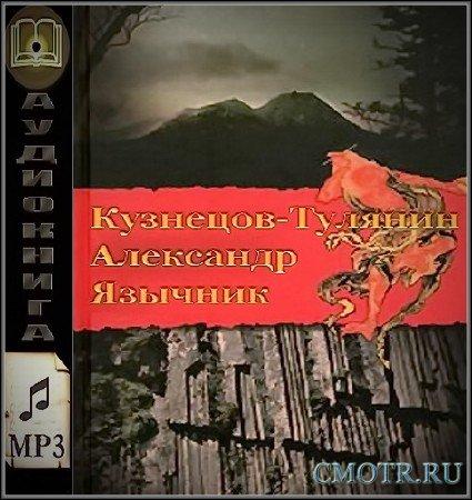 Кузнецов - Тулянин Александр - Язычник (Аудиокнига)