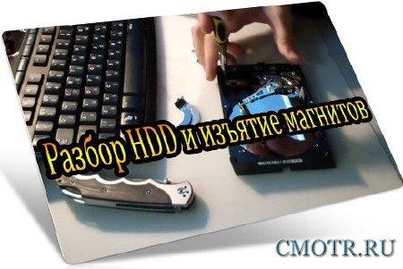 Разбор HDD и изъятие магнитов (2013) DVDRip