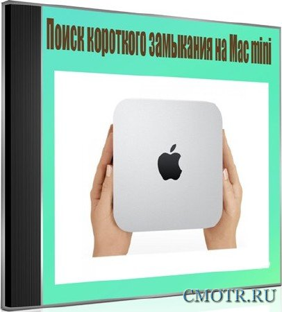 Поиск короткого замыкания на Mac mini (2013) DVDRip