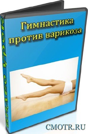 Гимнастика против варикоза (2013) DVDRip