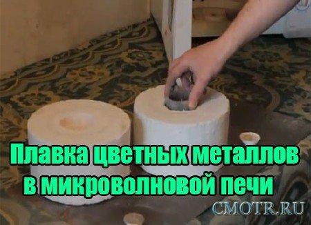 Плавка цветных металлов в микроволновой печи (2013) DVDRip