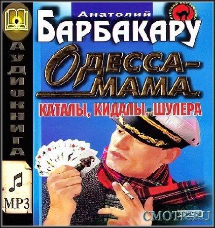 Барбакару Анатолий - Одесса-мама: Каталы, кидалы, шулера (Аудиокнига)