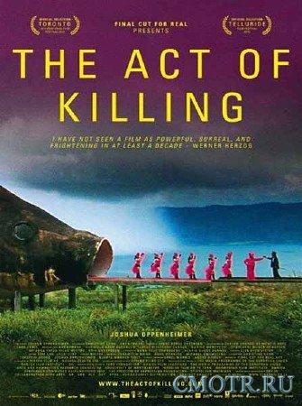 Акт убийства / The Act of Killing (2012) DVDRip