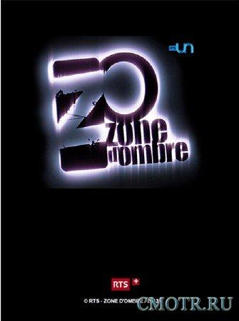 Криминальные архивы. Исчезновение Ольги, убийство без трупа / Zone d'ombre (2012) SATRip