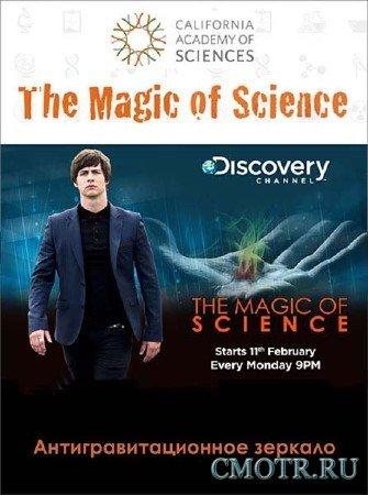 Наука магии. Антигравитационное зеркало / The Magic of Science (2013) SATRip