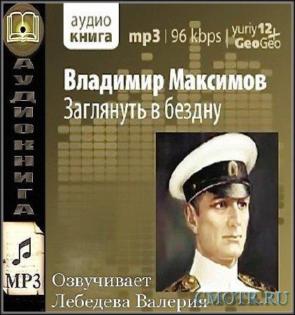 Максимов Владимир - Заглянуть в бездну (Аудиокнига)