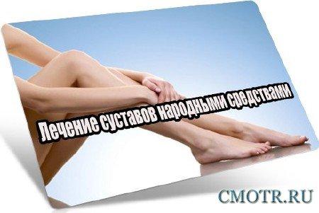 Лечение суставов народными средствами (2013) DVDRip