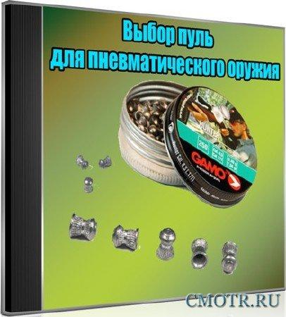 Выбор пуль для пневматического оружия (2013) DVDRip