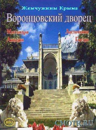 Жемчужины Крыма: Воронцовский Дворец (2010) DVDRip