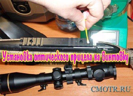 Установка оптического прицела на винтовку (2013) DVDRip