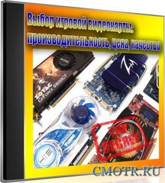Выбор игровой видеокарты: производительность, цена, качество (2013) DVDRip