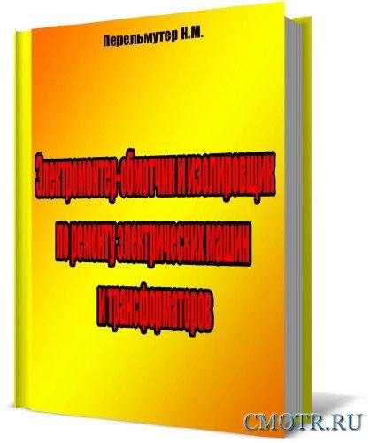 Электромонтер-обмотчик и изолировщик по ремонту электрических машин и трансформаторов