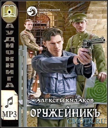 Кулаков Алексей - Оружейник (Аудиокнига)