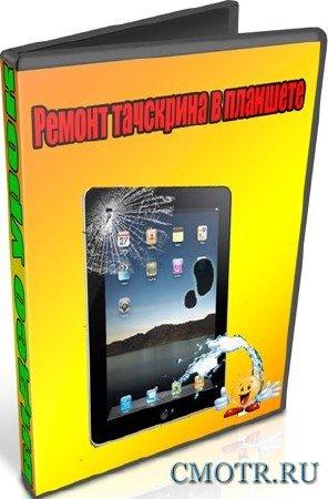 Ремонт тачскрина в планшете (2013) DVDRip