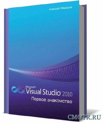 Microsoft Visual Studio 2010. Первое знакомство