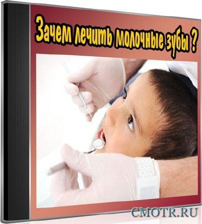 Зачем лечить молочные зубы (2013) DVDRip