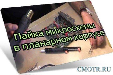 Пайка микросхемы в планарном корпусе (2013) DVDRip