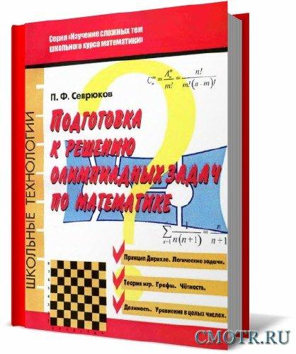 Подготовка к решению олимпиадных задач по математике