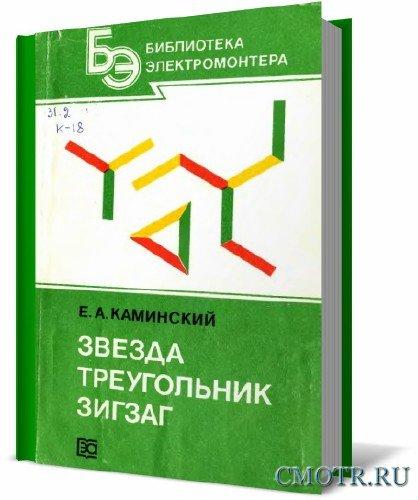 Звезда, треугольник, зигзаг (5-е издание)