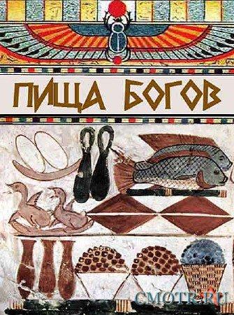 Пища богов (эфир от 01.10.2013) (2013) SATRip