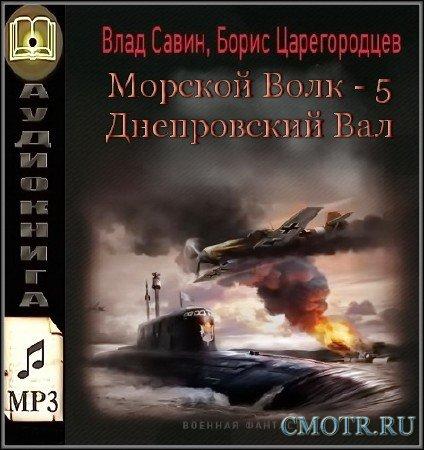 Савин Владислав - Днепровский вал (Аудиокнига)