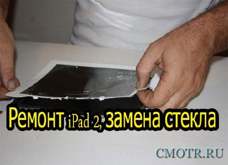 Ремонт iPad 2, замена стекла (2013) DVDRip