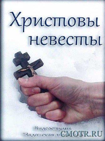 Христовы невесты (2011) DVD5