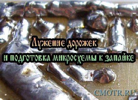 Лужение дорожек и подготовка микросхемы к запайке (2013) DVDRip